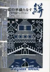 藍の華織りなす絣/[堀内泉甫コレクション]