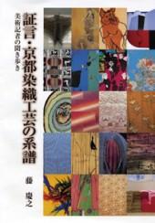 証言・京都染織工芸の系譜/[美術記者の聞き歩き]