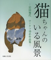 猫ちゃんのいる風景/[岩田雅代 ローケツ染め作品集]