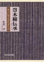 続 木綿伝承/―先人に学ぶ手わざと心