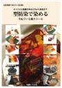 加賀城健の染めもの指南帳/オリジナル図案の手ほどきから染色まで/型防染で染める/手ぬぐいと絹ストール