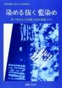 [加賀城健の染めもの指南帳3]/染める抜く藍染め/[袋で染める天然藍と抜染模様づくり]