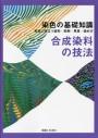 染色の基礎知識/[合成染料の技法]