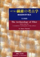 目で見る繊維の考古学