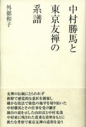 中村勝馬と東京友禅の系譜