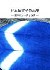 谷本須賀子作品集/[―藍染絞りの美と技法―]
