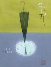 日日のまなざし/[三橋 遵 染画文集]